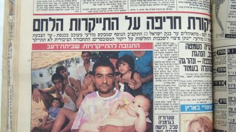 25 ביולי 1990, עמוד השער