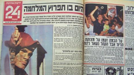 19 באוגוסט 1990, העמוד האחרון