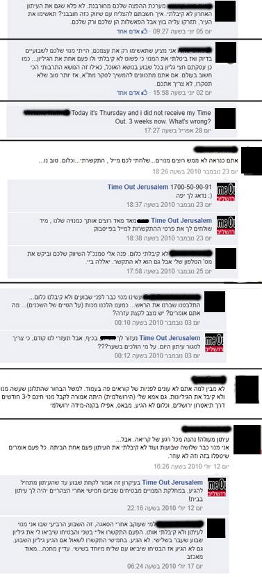 """מתוך דף הפייסבוק של """"טיים אאוט"""" ירושלים"""