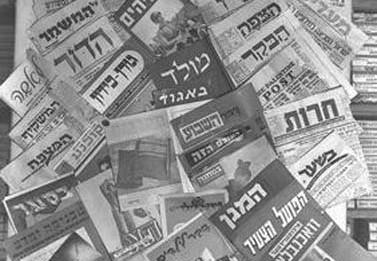 """עיתונים עבריים מתקופת ראשית המדינה, 3.3.1949 (צילום: זולטן קלוגר, לע""""מ)"""