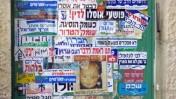 דלת. ירושלים, 2004 (צילום ארכיון)
