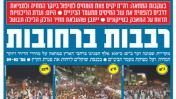 """שער """"ישראל היום"""", 31.7.11"""