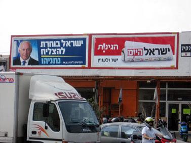 כרזות פרסומת בצומת מעריב בתל-אביב (צילום: עידו קינן, חדר 404)