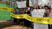 הפגנה למען עובדי הוסטל לניצולי שואה בפרדסיה, 15.9.11 (צילום: גילי יערי)