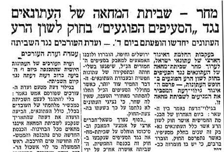 """""""מעריב"""", נובמבר 1965"""