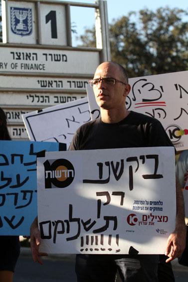 עובדי ערוץ 10 מפגינים מול משרד האוצר, 27.8.12 (צילום: יואב ארי דודקביץ')