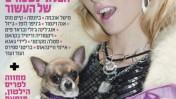 """שער """"את"""", מגזין הנשים של """"מעריב"""""""
