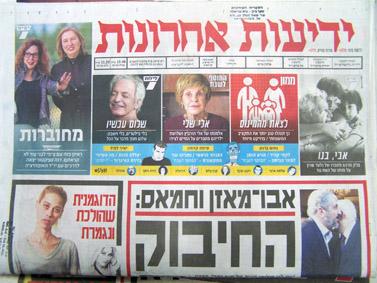 """שער """"ידיעות אחרונות"""", יום שישי, 25.11.11"""
