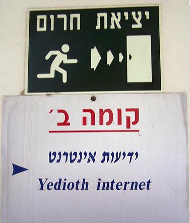 """משכן מערכת ynet בזמן פרשיית הפיטורים (צילום: """"העין השביעית"""")"""