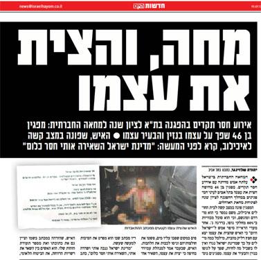 """הדיווח על מעשה ההצתה של משה סילמן ותצלום המכתב המצונזר בכפולה הפותחת של """"ישראל היום"""", 15.7.12"""