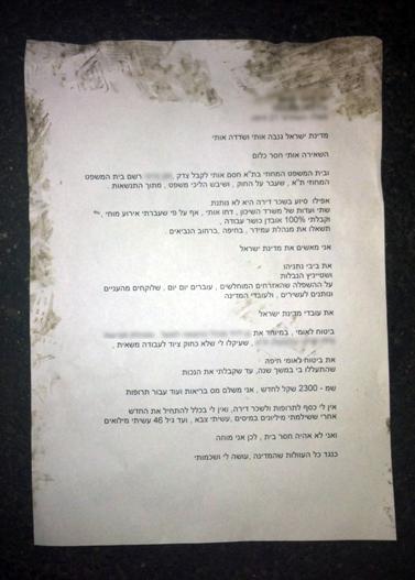 אחד מעותקי המכתב שהשאיר אחריו משה סילמן לפני שהצית עצמו בעיצומה של הפגנת המחאה החברתית אתמול בתל-אביב (צילום: רוני שיצר)