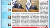 """""""ישראל היום"""", 9.5.12"""