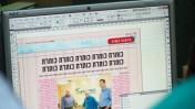"""מסך מחשב במערכת העיתון הכלכלי """"גלובס"""" (צילום: """"העין השביעית"""")"""