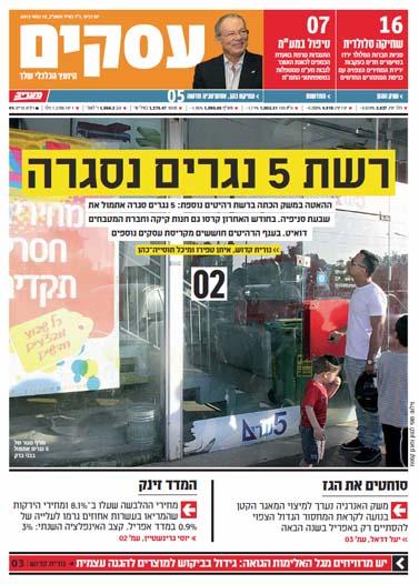 """שער מוסף """"עסקים"""", 16.5.2012, ביום למחרת התרסקות מניות חברות הסלולר הוותיקות"""