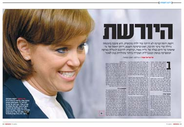 שער המוסף לשבת , 17.2.2012, והכפולה הפותחת של כתבת השער