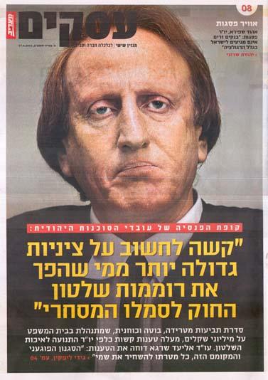 """אליעד שרגא על שער מוסף """"עסקים"""", 27.4.2012"""