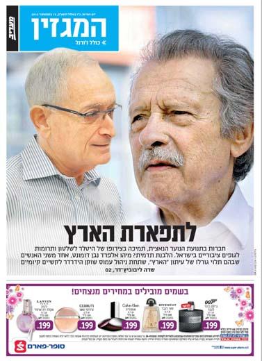 """שער """"המגזין"""", 13.9.2012, עמוס שוקן ו""""קשיים קיומיים"""""""