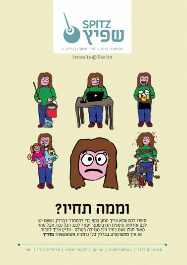 """שער גליונו השני של """"שפיץ"""", מגזין בעברית בברלין"""