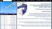 דף הבית של אתר עירוני קריית-שמונה (צילום מסך)