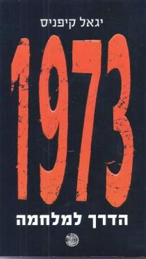"""ספרו של יגאל קיפניס, """"1973"""""""