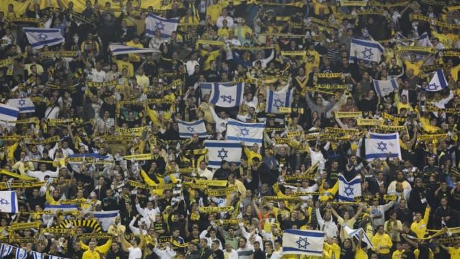 """אוהדי בית""""ר מניפים דגלי ישראל, אתמול באצטדיון טדי בירושלים (צילום: יונתן זינדל)"""