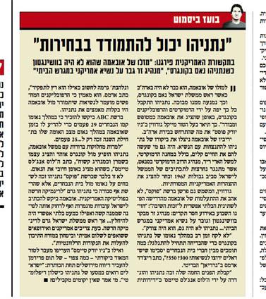 """מוסף """"ישראל השבוע"""" של """"ישראל היום"""", עמ' 9, 27.5.11"""