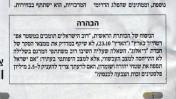 """""""הארץ"""", הבהרה, עמ' 5, 28.10.12"""