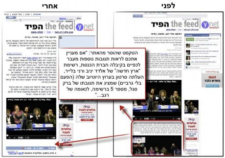 ארץ-חדשה נעלמת מ-ynet (לחצו להגדלה)
