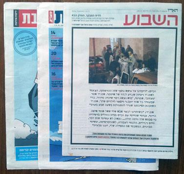 """הגליונות האחרונים של המוספים לשבת של עיתוני ישראל המרכזיים. עליון: מוסף """"השבוע"""" של """"הארץ"""" (צילום: """"העין השביעית"""")"""