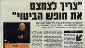 """מתוך עיתון הסטודנטים """"אריאלה"""", אפריל 2011"""