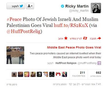 ריקי מרטין מצייץ על הסכסוך