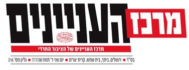 """לוגו העיתון הירושלמי של רשת המקומונים החרדית """"מרכז העניינים"""""""