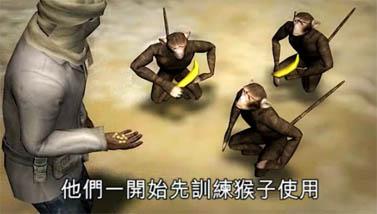 הם משתמשים גם בבוטנים. מתוך התקשורת הטייואנית