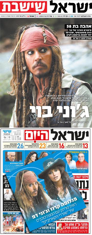 """שער """"ישראל היום"""" ושער מוסף """"שישבת"""" של העיתון, מה-20.5.11. בהגדלה: ההפניה ל""""ראיון מרתק"""" משער העיתון"""