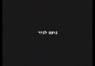 """כתובית המודה לנועם לניר בסוף הסרט """"מוסר השילומים – המלחמה נמשכת"""" (צילום מסך: מתוך הסרט)"""