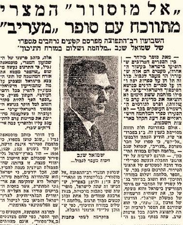 """""""מעריב"""", מאי 1969"""