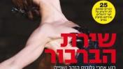 """""""טיים אאוט ירושלים"""", גיליון 35"""