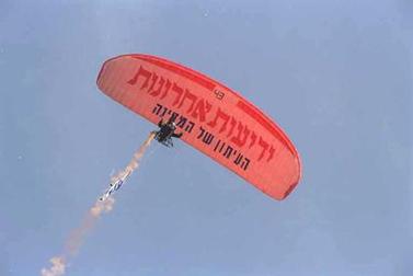 """פרסומת ל""""ידיעות אחרונות"""" בשמי נתניה, 28.3.2000 (צילום: עמוס בן-גרשום, לע""""מ)"""