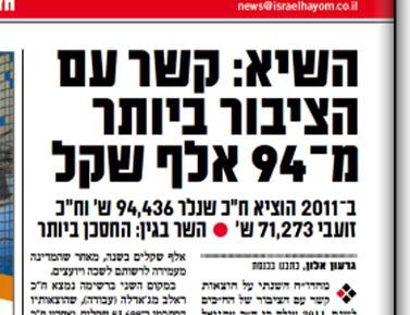 """הידיעה ב""""ישראל היום"""", 22.3.12"""