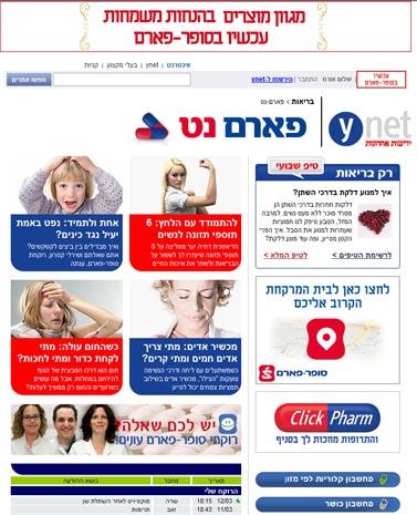 """ערוץ """"פארם נט"""" ב-ynet"""