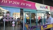 מרכז שירות ומכירות של חברת סלקום (צילום: יואב ארי דודקביץ')