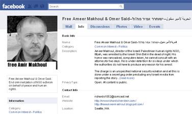 הקבוצה בפייסבוק הקוראת לשחרורם של מח'ול וסעיד. 7.5.10