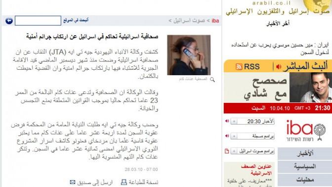הידיעה על אודות פרשת ענת קם באתר קול-ישראל בערבית, 28.3.10 (לחצו להגדלה)