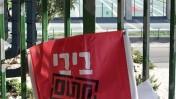 """הפגנה למען רשות השידור. ירושלים, 8.3.10 (צילום: """"העין השביעית"""")"""