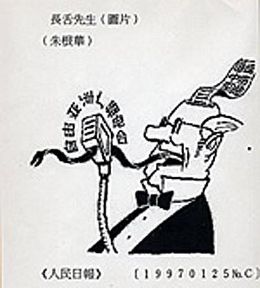 """קריקטורה בעיתון הסיני """"צ'יינה דיילי"""" מ-1997, המכוונת נגד שידורי התעמולה האמריקאיים של רדיו אסיה החופשית (הכיתוב: """"הג'נטלמן עם הלשון הארוכה""""; """"שמועות, עיוותים והשמצות""""). מאתר רדיו אסיה החופשית"""