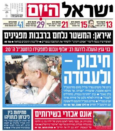 """שער """"ישראל היום"""", 15.2.2011"""