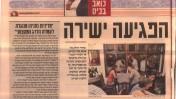 """גלובס"", 27.12.2010"
