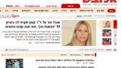 """כותרת ראשית באתר """"גלובס"""", 23.3.2010"""