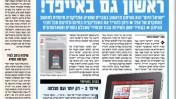 """הדיווח היום בעיתון """"ישראל היום"""" על השקת אפליקציה לאייפד"""