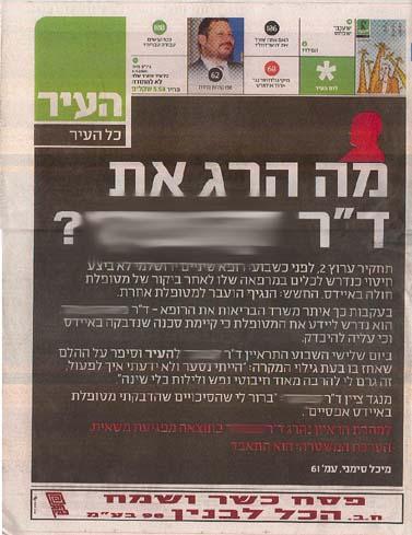 """שער """"העיר כל העיר"""" מה-4 באפריל, שבו נחשף שמו של רופא השיניים"""